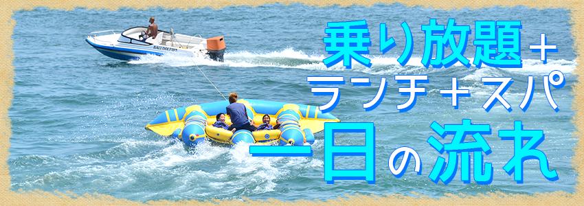 至福のバリ島観光 厳選マリンスポーツ マリンスポーツ乗り放題+ランチ食べ放題+スパ3時間 一日の流れ