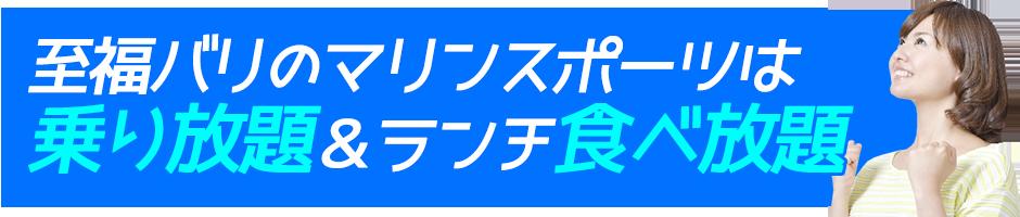 至福のバリ島観光 厳選マリンスポーツ マリンスポーツは乗り放題&ランチ食べ放題
