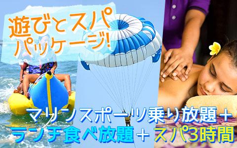 至福のバリ島観光 厳選マリンスポーツ マリンスポーツ乗り放題+ランチ食べ放題+スパ3時間