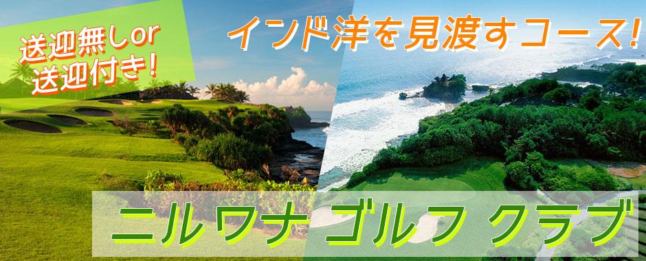 至福のバリ島観光 厳選 ニルワナ ゴルフ クラブ