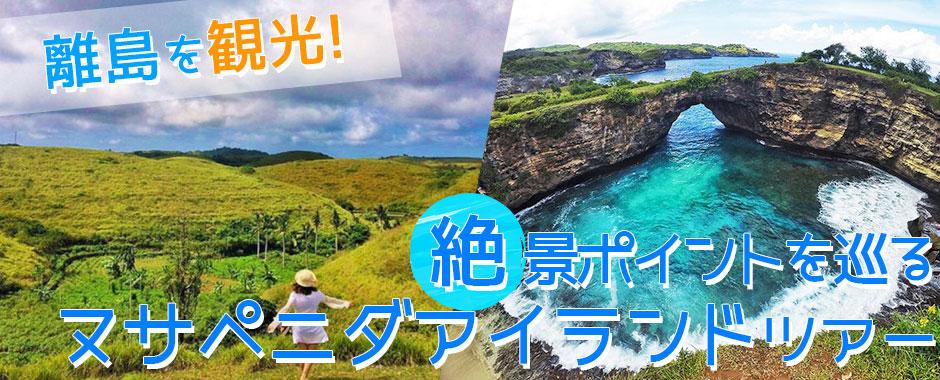 至福のバリ島観光 厳選レンボンガン島 ヌサペニダアイランドツアー