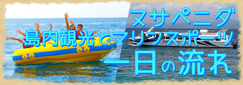 至福のバリ島観光 厳選レンボンガン島 ヌサペニダアイランドツアー+マリンスポーツ 一日の流れ