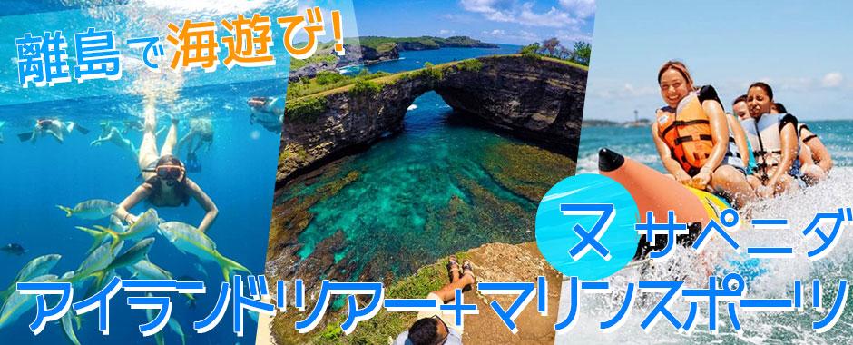 至福のバリ島観光 厳選レンボンガン島 ヌサペニダアイランドツアー+マリンスポーツ