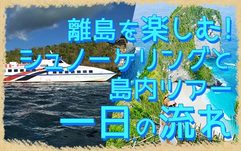 至福のバリ島観光 厳選レンボンガン島 マンタポイントでシュノーケリングとヌサペニダアイランドツアー 一日の流れ