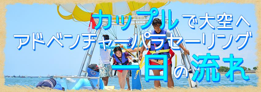 至福のバリ島観光 厳選マリンスポーツ カップルで大空へ!アドベンチャーパラセーリング 一日の流れ