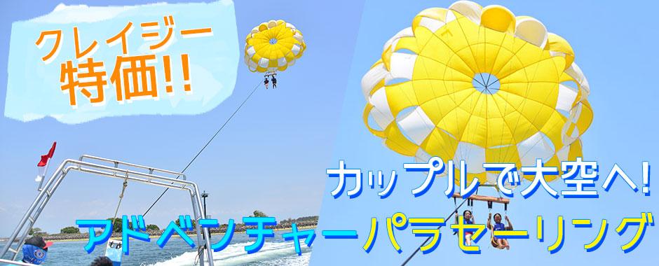 至福のバリ島観光 厳選マリンスポーツ カップルで大空へ!アドベンチャーパラセーリング