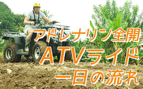 至福のバリ島観光 厳選アクティビティ Pertiwi Quad Adventure ATVライド 一日の流れ