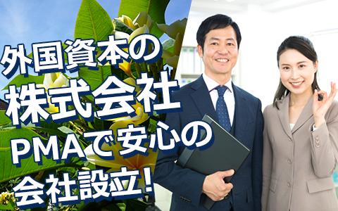 至福のバリ島観光 厳選 PMA(外国資本株式会社)売却 特徴