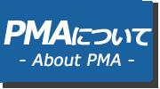 PMAについて