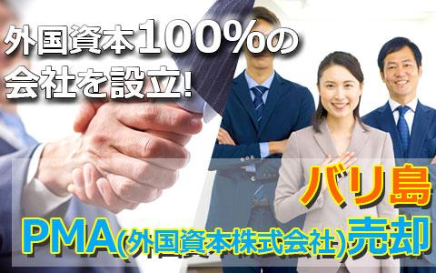 至福のバリ島観光 厳選 PMA(外国資本株式会社)売却