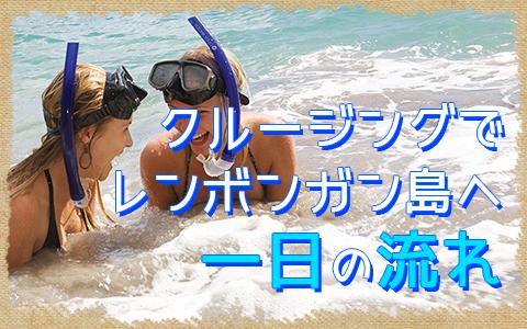 至福のバリ島観光 厳選クルージング セイルセンセーション デイライトクルーズ 一日の流れ