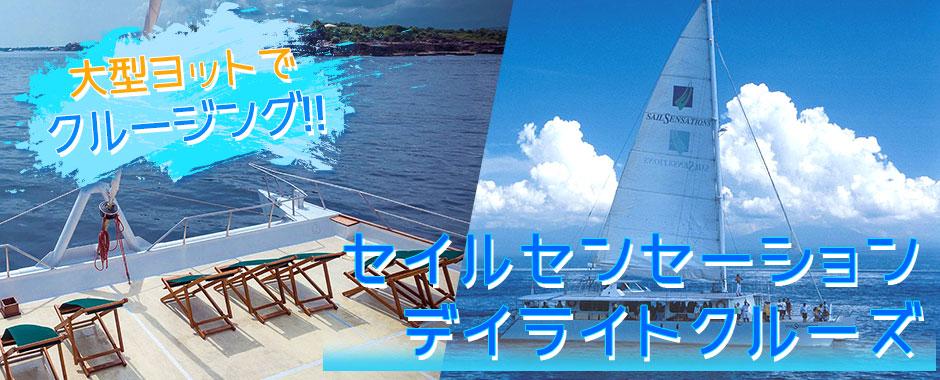 至福のバリ島観光 厳選クルージング セイルセンセーション デイライトクルーズ