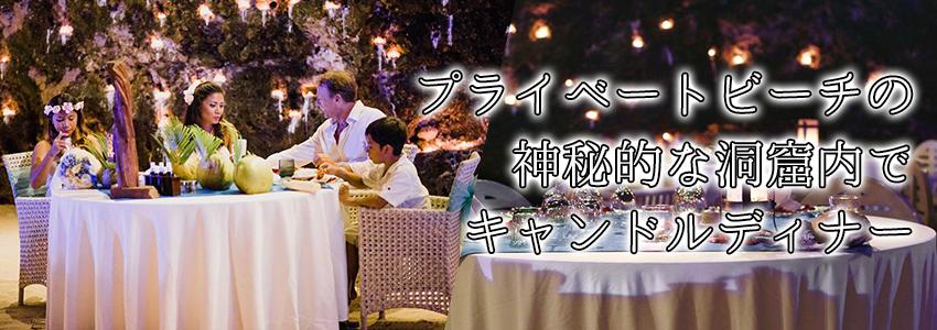至福のバリ島観光 厳選オプショナルツアー ロマンティック 洞窟キャンドルディナー