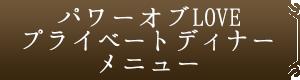至福のバリ島観光 厳選オプショナルツアー パワーオブLOVE プライベートディナー メニュー