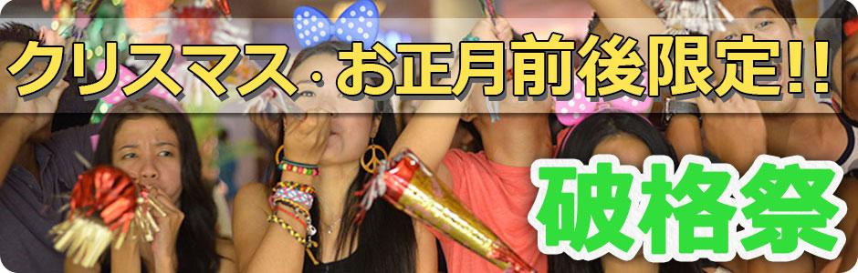 トキメキバリ島観光 クリスマスとお正月前後限定!破格フェア トップ画像