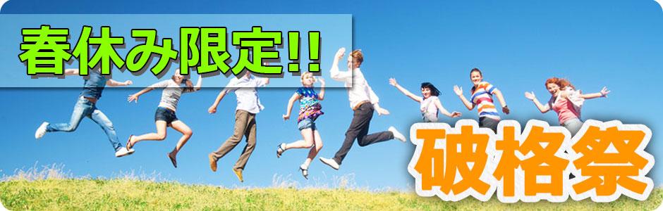 トキメキバリ島観光 春休み限定!破格フェア トップ画像