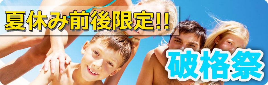 トキメキバリ島観光 夏休み前後限定!破格フェア トップ画像