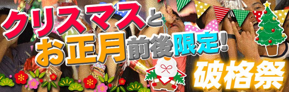 クリスマスとお正月前後限定!破格フェア トップ画像