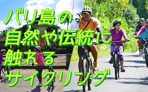 至福のバリ島観光 厳選アクティビティ ソベック サイクリンググ 特徴