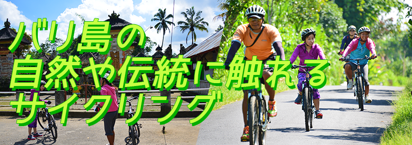 至福のバリ島観光 厳選アクティビティ ソベック サイクリング 特徴