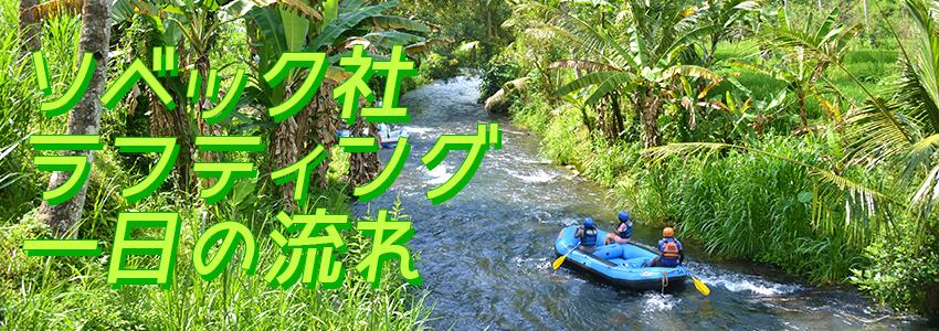 至福のバリ島観光 厳選アクティビティ ソベック ラフティング 一日の流れ