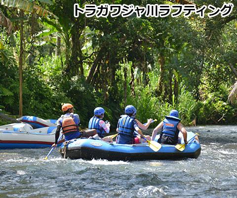トラガワジャ川 自然の景色をお楽しみいただけます