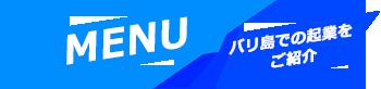 至福のバリ島観光 厳選 バリ島での起業 メニュー