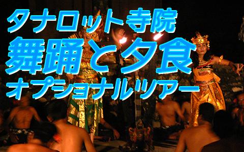 至福のバリ島観光 厳選オプショナルツアー 激安 タナロット寺院でケチャックダンス+ディナー 特徴