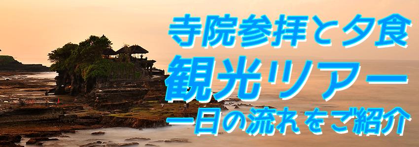 至福のバリ島観光 厳選オプショナルツアー 激安 タナロット寺院でケチャックダンス+ディナー 一日の流れ
