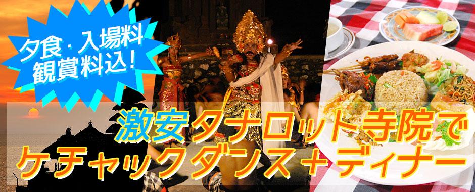 至福のバリ島観光 厳選オプショナルツアー 激安 タナロット寺院でケチャックダンス+ディナー