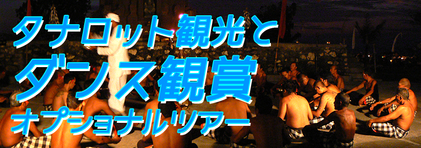 至福のバリ島観光 厳選オプショナルツアー 激安 タナロット寺院でケチャックダンス 特徴