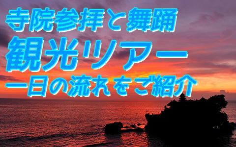 至福のバリ島観光 厳選オプショナルツアー 激安 タナロット寺院でケチャックダンス