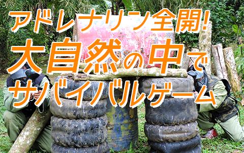 至福のバリ島観光 厳選アクティビティ バリ タロ アドベンチャー ペイントボール 特徴
