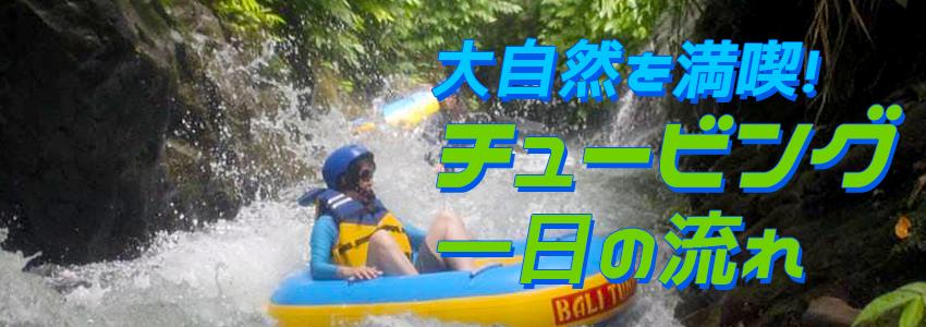 至福のバリ島観光 厳選アクティビティ バリ タロ アドベンチャー チュービング 一日の流れ