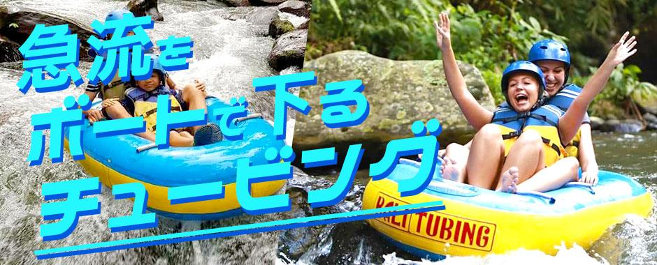 至福のバリ島観光 厳選アクティビティ バリ タロ アドベンチャー チュービング