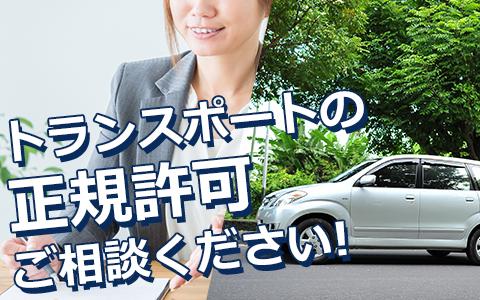 至福のバリ島観光 厳選 トランスポートの許可売却 特徴