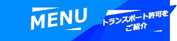 至福のバリ島観光 厳選 トランスポートの許可売却 メニュー