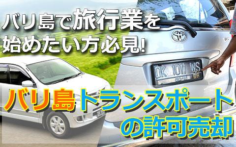 至福のバリ島観光 厳選 トランスポートの許可売却