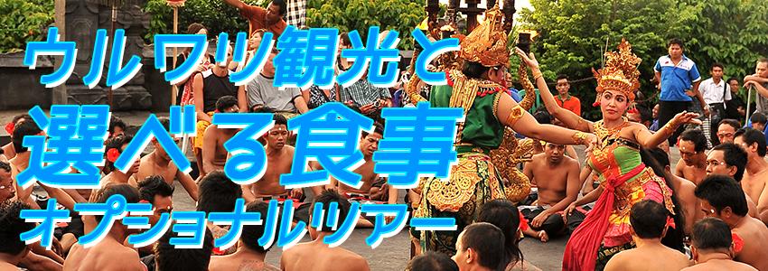 至福のバリ島観光 厳選オプショナルツアー 激安 ウルワツ寺院でケチャックダンス+ディナー 特徴
