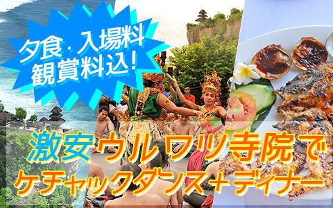 至福のバリ島観光 厳選オプショナルツアー 激安 ウルワツ寺院でケチャックダンス+ディナー
