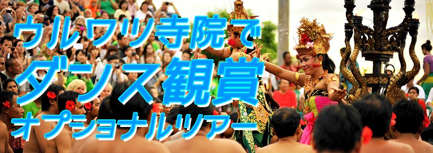 至福のバリ島観光 厳選オプショナルツアー 激安 ウルワツ寺院でケチャックダンス 特徴