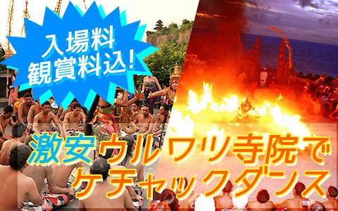 至福のバリ島観光 厳選オプショナルツアー 激安 ウルワツ寺院でケチャックダンス