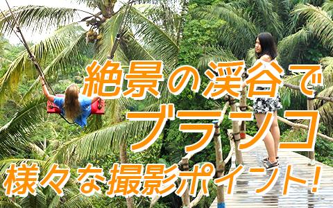 至福のバリ島観光 厳選アクティビティ Uma Pakel Bali Swing 特徴