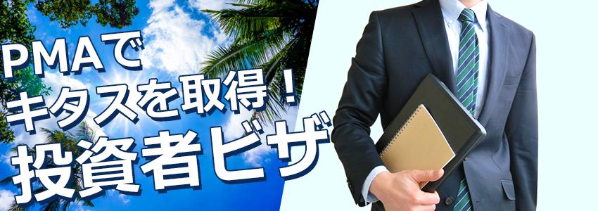 至福のバリ島観光 厳選 バリ島投資者ビザ 特徴