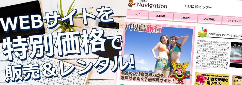 至福のバリ島観光 厳選 WEBサイト販売&レンタル 特徴