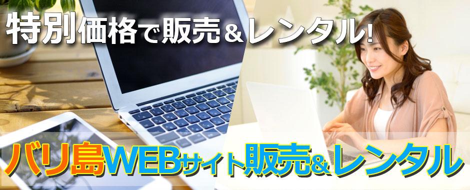 至福のバリ島観光 厳選 WEBサイト販売&レンタル