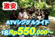 バリ島 厳選アクティビティ KUBER BALI ATVライド