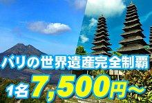 バリ島 厳選オプショナルツアー バリの世界遺産 完全制覇ツアー