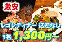 バリ島 厳選オプショナルツアー クマンギ・ダンス鑑賞