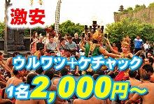 バリ島 厳選オプショナルツアー 激安 ウルワツ寺院でケチャックダンス